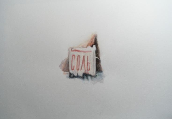 """Objects in Soviet Films (One Object: Salt), 2017, watercolour on paper, 12"""" x 9"""""""